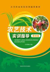 农艺技术实训指导果树篇