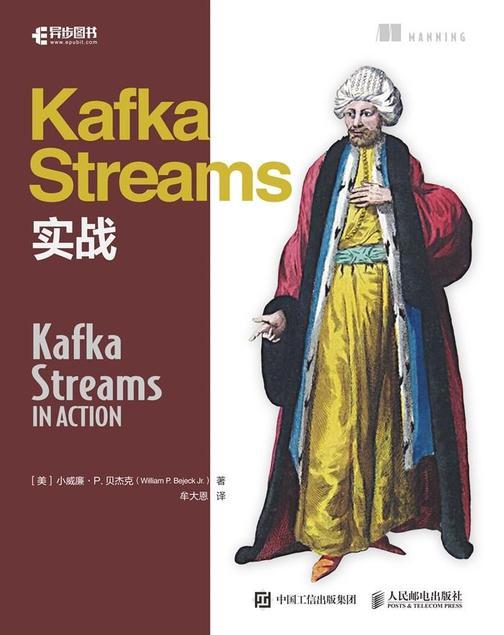 Kafka Streams实战