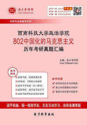 西南科技大学政治学院802中国化的马克思主义历年考研真题汇编