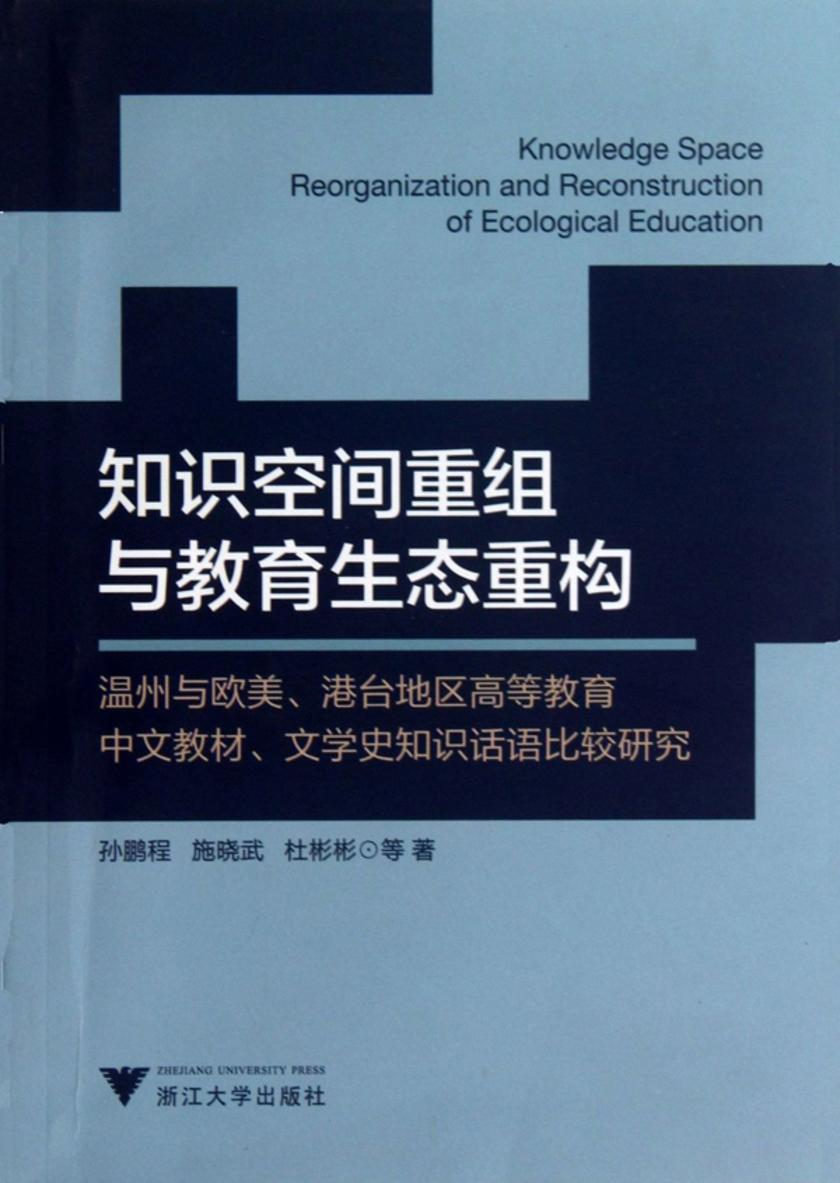 知识空间重组与教育生态重构——温州与欧美、港台地区高等教育中文教材、文学史知识话语比较研究(仅适用PC阅读)