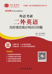 [3D电子书]圣才学习网·2015年外语考研二外英语完形填空高分特训100篇(仅适用PC阅读)