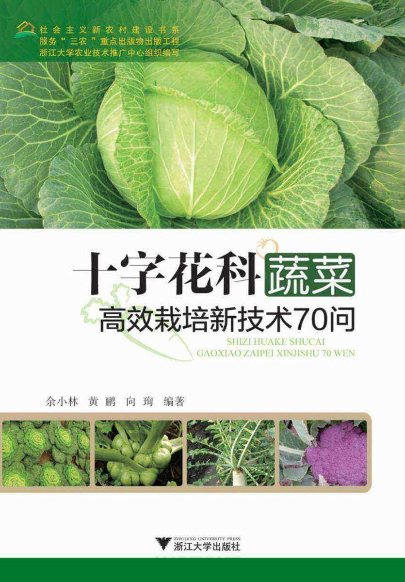 十字花科蔬菜高效栽培新技术70问