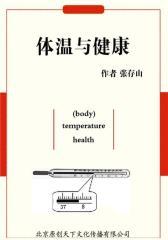 体温与健康