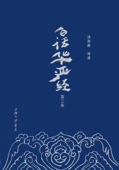 白话华严经(第3册)