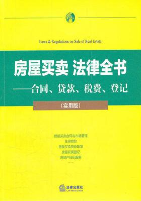 房屋买卖法律全书:合同、贷款、税费、登记(实用版)