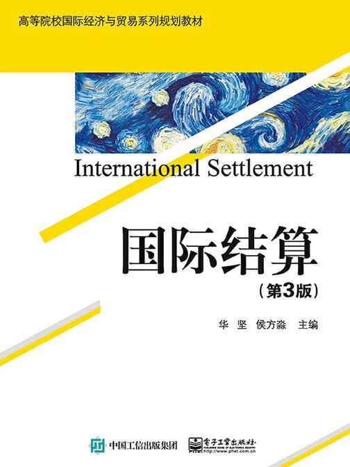 国际结算(第3版)