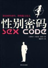 性别密码(试读本)