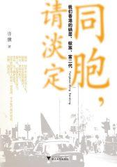 同胞,请淡定:我们香港的蜗居、蚁族、富二代