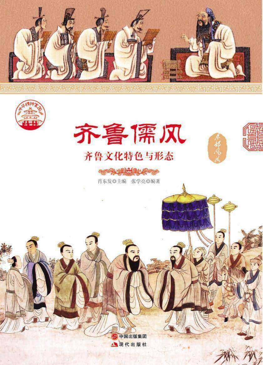 齐鲁儒风:齐鲁文化特色与形态