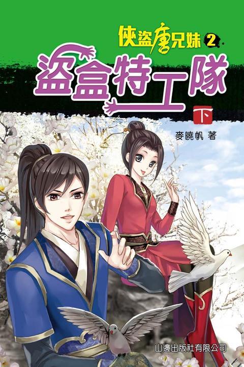 俠盜唐兄妹2:盜盒特工隊(下)