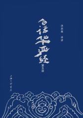白话华严经(第5册)