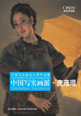 中国写实画派·庞茂琨