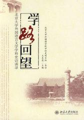 学路回望—北京大学外国语言文学学科史访谈录(试读本)