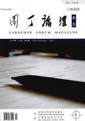 园丁论坛 双月刊 2011年06期(电子杂志)(仅适用PC阅读)