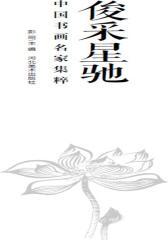 俊采星驰:中国书画名家集萃