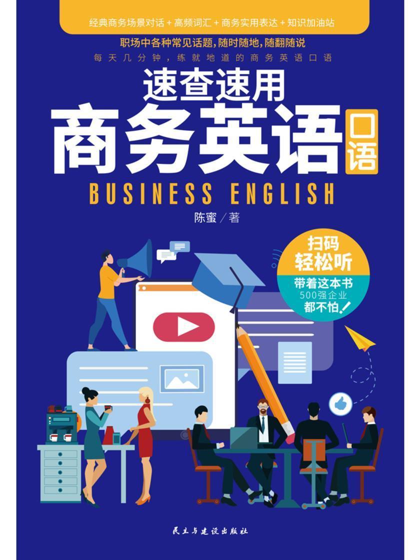 速查速用商务英语口语:随翻随说,轻松学会经典商务英语口语表达,拯救你的职场尴尬