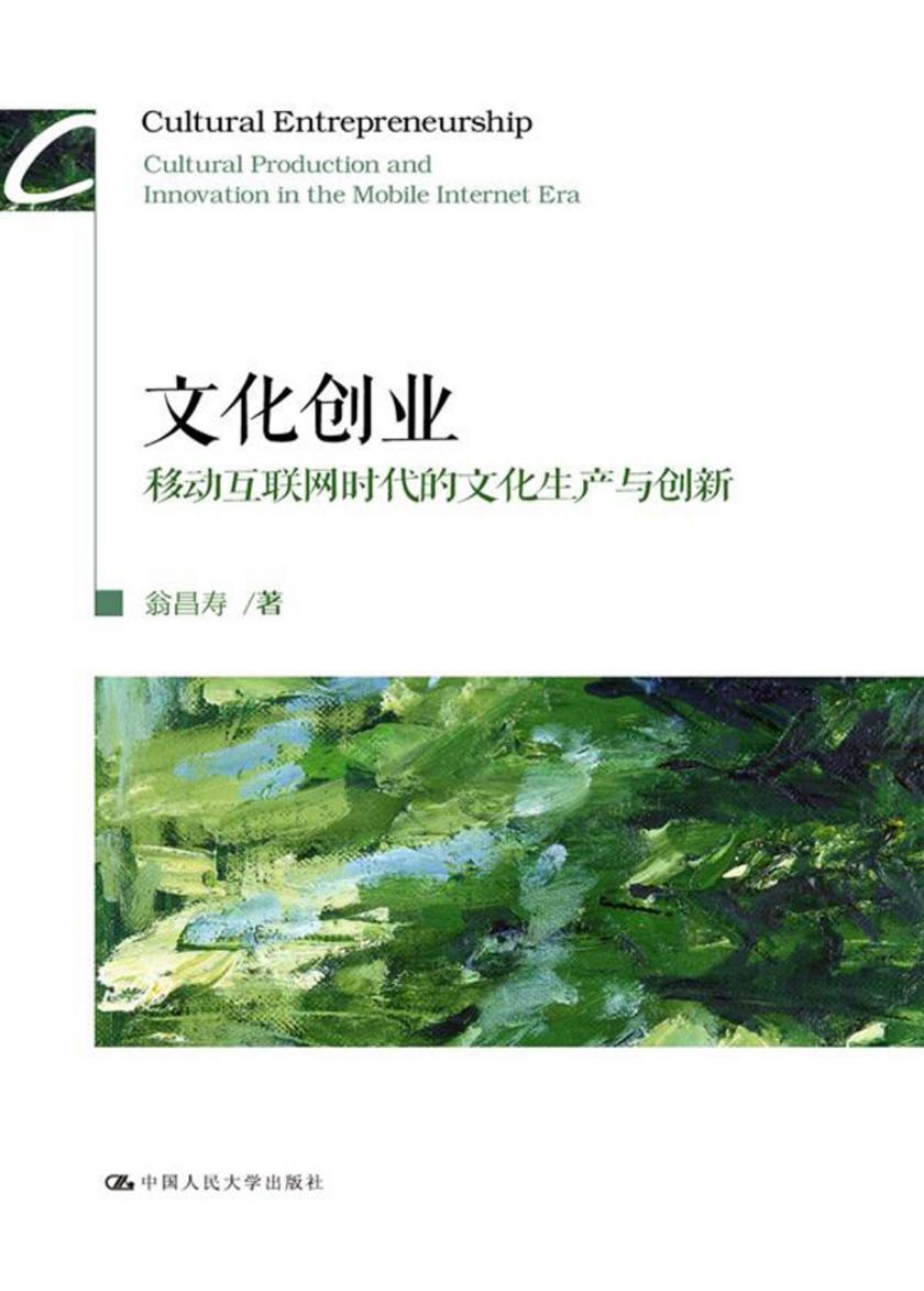 文化创业:移动互联网时代的文化生产与创新