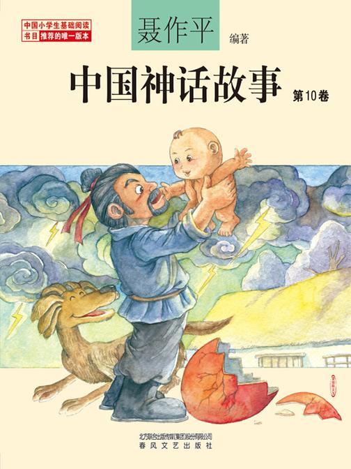 中国神话故事第10卷