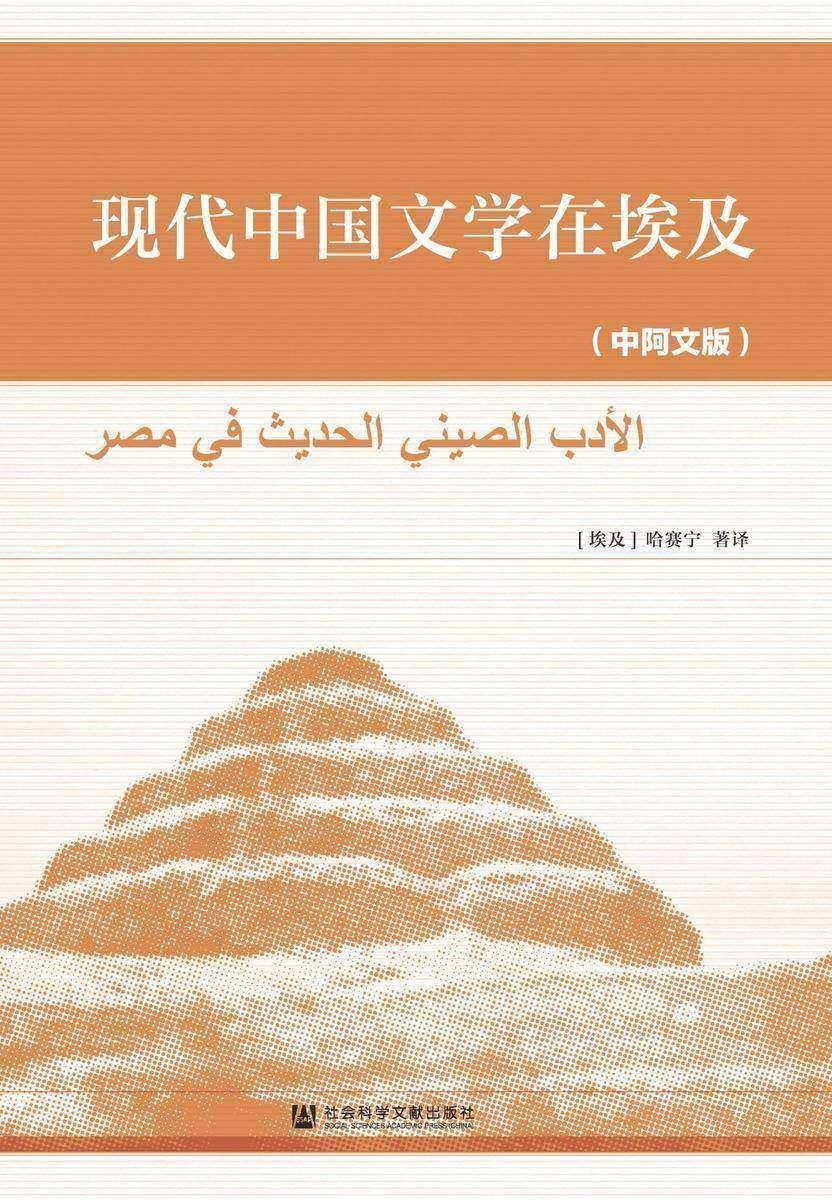 现代中国文学在埃及(中阿文版)