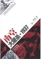 南京大屠杀·1937(试读本)