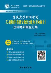 重庆大学新闻学院334新闻与传播专业综合能力[专业硕士]历年考研真题汇编