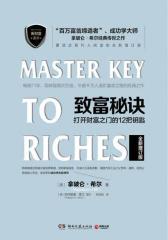 致富秘诀:打开财富之门的12把钥匙