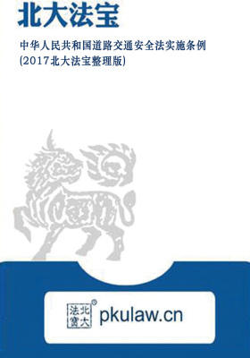 中华人民共和国道路交通安全法实施条例(2017北大法宝整理版)