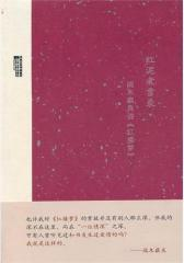 红泥煮雪录——端木蕻良说《红楼梦》(试读本)