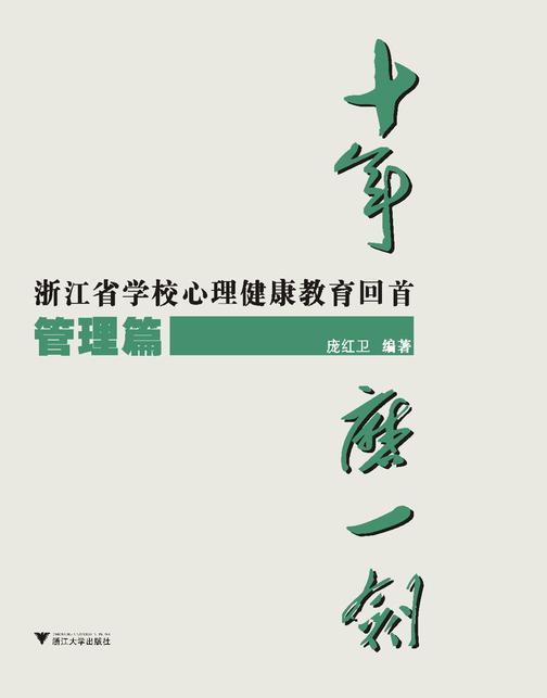 十年磨一剑——浙江省学校心理健康教育回首·管理篇