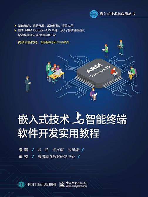 嵌入式技术与智能终端软件开发实用教程