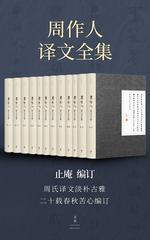 周作人译文全集