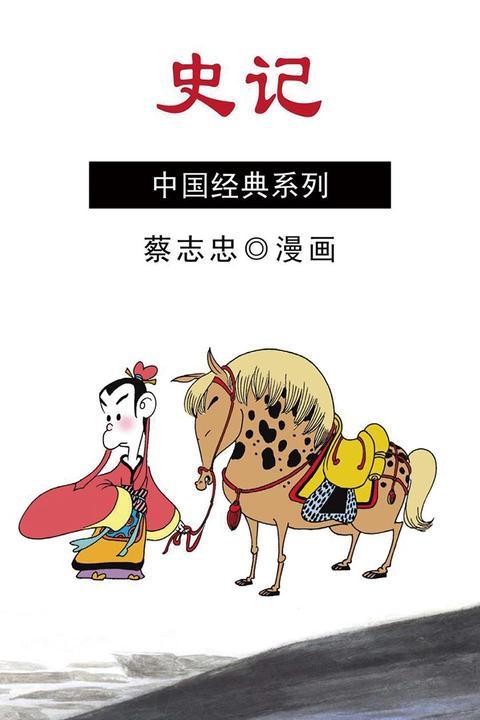 史记:历史的长城(蔡志忠漫画作品)