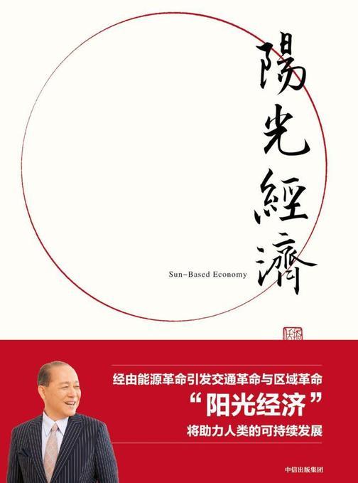 阳光经济:21世纪中国模式的新格局