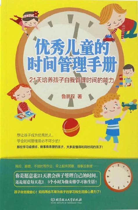 优秀儿童的时间管理手册:21天培养孩子自我管理时间的能力