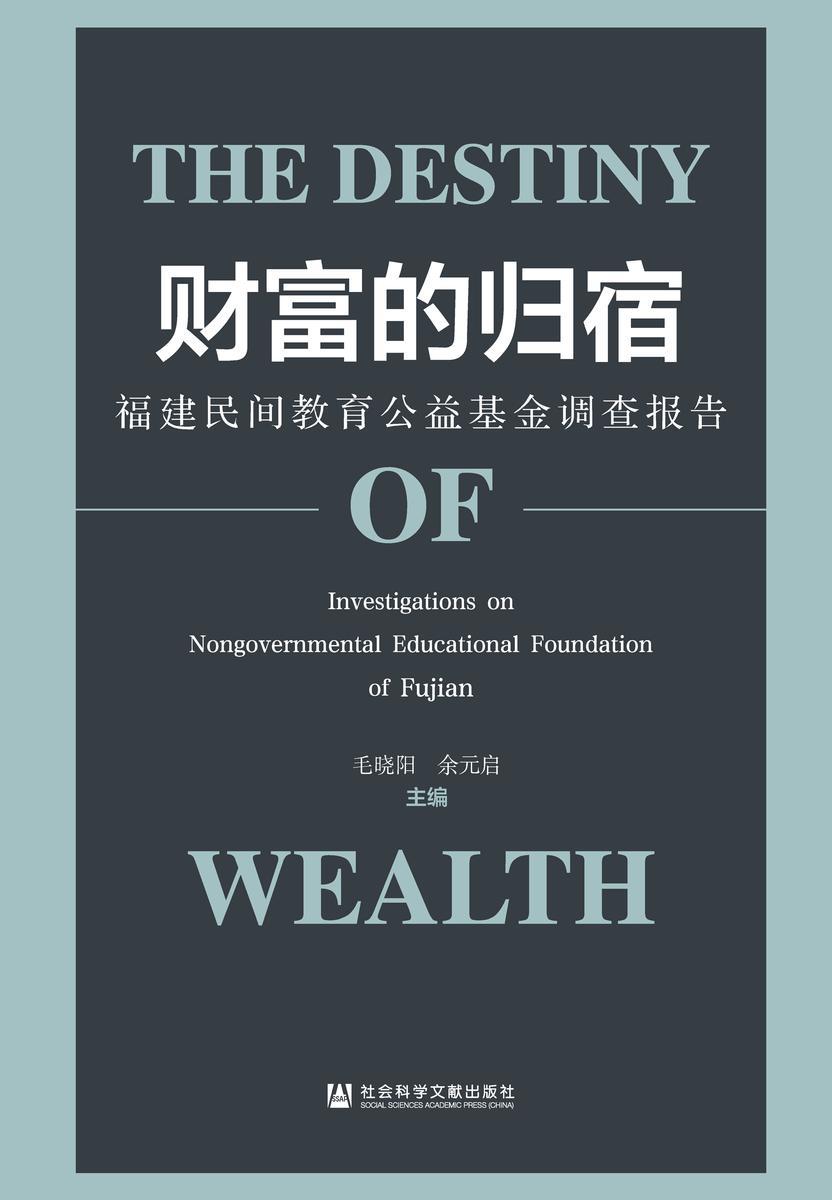 财富的归宿:福建民间教育公益基金调查报告