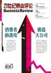 21世纪商业评论 半月刊 2011年10期(电子杂志)(仅适用PC阅读)