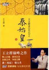 王立群读《史记》之:秦始皇(上)(试读本)