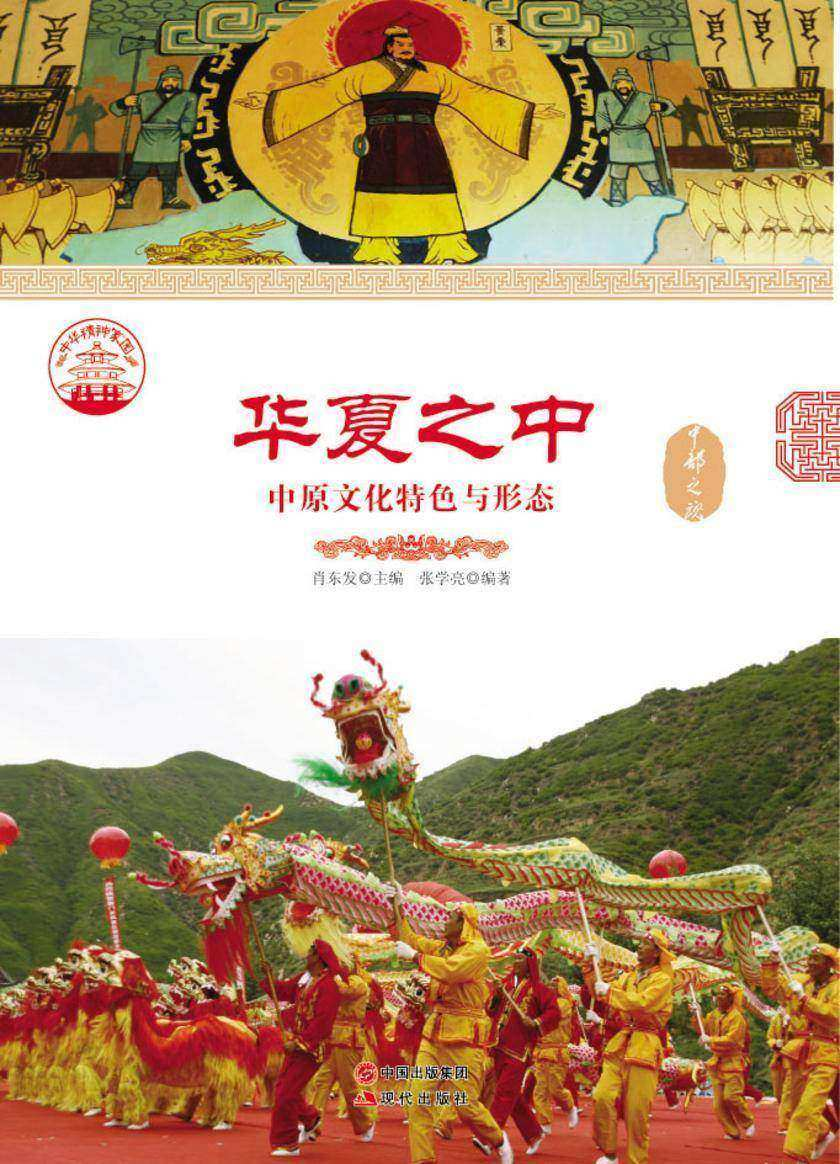 华夏之中:中原文化特色与形态