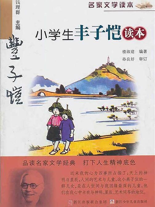 名家文学读本:小学生丰子恺读本