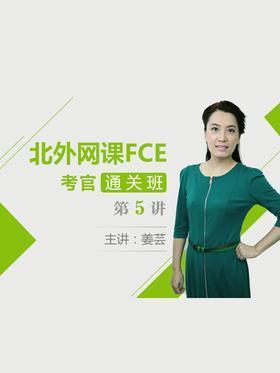 北外网课青少英语FCE考官通关班第5讲(视频课程)