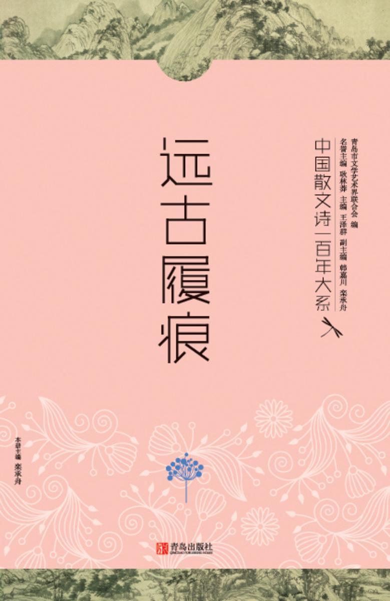 中国散文诗一百年大系.2.远古履痕
