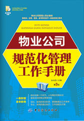 物业公司规范化管理工作手册