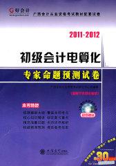 2011-2012华图版广西会计从业资格考试教材配套试卷-会计基础专家命题预测试卷(试读本)