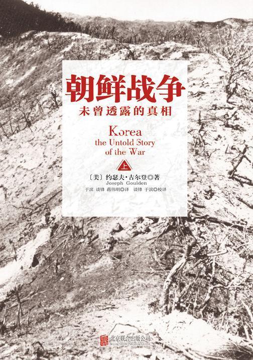 朝鲜战争:未曾透露的真相(上)