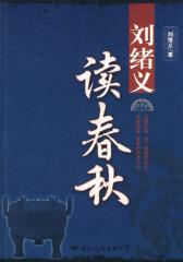 刘绪义读春秋(试读本)