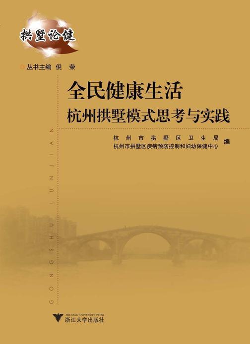 全民健康生活杭州拱墅模式思考与实践