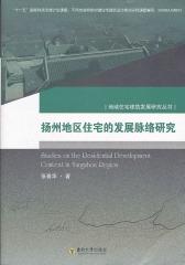 扬州地区住宅的发展脉络研究