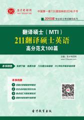 [3D电子书]圣才学习网·2015年翻译硕士(MTI)211翻译硕士英语高分范文100篇(仅适用PC阅读)