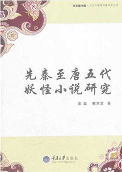 先秦至唐五代妖怪小说研究