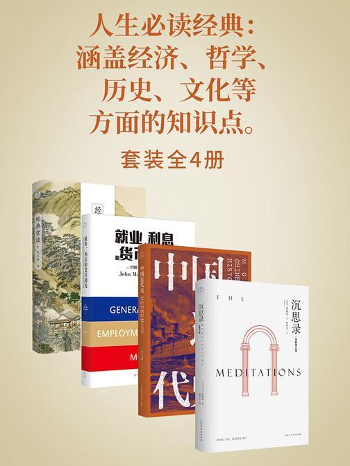 人生必读经典:沉思录+中国近代史+就业利息和货币通论+经典常谈